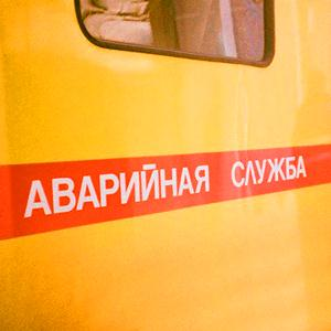 Аварийные службы Белоусово