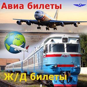 Авиа- и ж/д билеты Белоусово