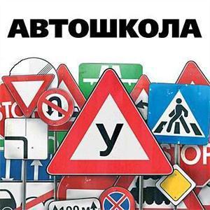 Автошколы Белоусово
