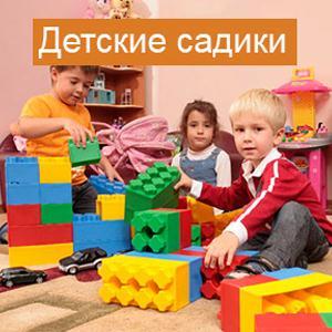 Детские сады Белоусово