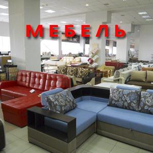 Магазины мебели Белоусово