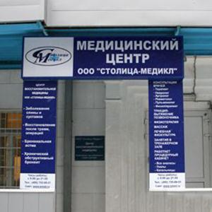 Медицинские центры Белоусово