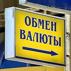 Обмен валют Белоусово