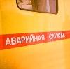 Аварийные службы в Белоусово