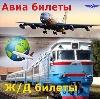Авиа- и ж/д билеты в Белоусово