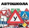 Автошколы в Белоусово