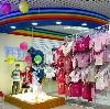 Детские магазины в Белоусово