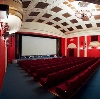 Кинотеатры в Белоусово