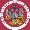 Налоговые инспекции, службы в Белоусово