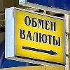 Обмен валют в Белоусово