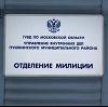 Отделения полиции в Белоусово