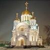 Религиозные учреждения в Белоусово