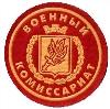 Военкоматы, комиссариаты в Белоусово