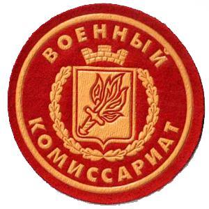 Военкоматы, комиссариаты Белоусово